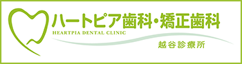 ハートピア歯科.矯正歯科_越谷診療所