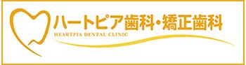 ハートピア歯科.矯正歯科