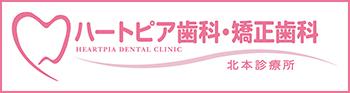 ハートピア歯科.矯正歯科_北本診療所